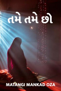 Matangi Mankad Oza દ્વારા તમે તમે છો ગુજરાતીમાં