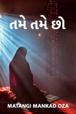 Tame tame cho by Matangi Mankad Oza in Gujarati