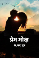 प्रेम मोक्ष - 1 बुक अ, का, पुत्र द्वारा प्रकाशित हिंदी में