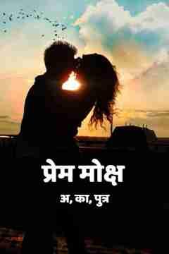 प्रेम मोक्ष by अ, का, पुत्र in Hindi