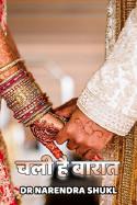 चली है बारात बुक Dr Narendra Shukl द्वारा प्रकाशित हिंदी में