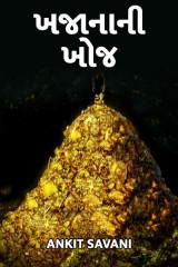 ખજાનાની ખોજ  by શોખથી ભર્યું આકાશ in Gujarati