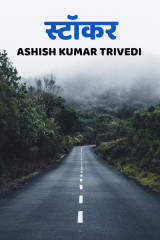 स्टॉकर  by Ashish Kumar Trivedi in Hindi