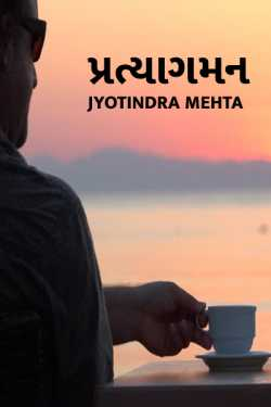Pratyagaman Part 1 by Jyotindra Mehta in Gujarati
