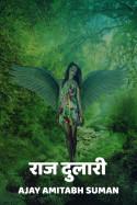 राज दुलारी बुक Ajay Amitabh Suman द्वारा प्रकाशित हिंदी में