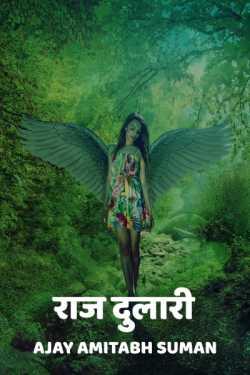 RAJ DULARI by Ajay Amitabh Suman in Hindi
