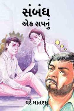 Sambandh: Ek sapnu - 1 by VANDE MATARAM in Gujarati