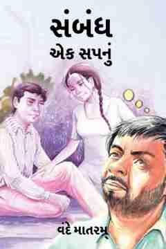 સંબંધ: એક સપનું by વંદે માતરમ્ in Gujarati
