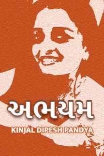 Kinjal Dipesh Pandya દ્વારા અભયમ ગુજરાતીમાં