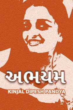 Abhayam by Kinjal Dipesh Pandya in Gujarati