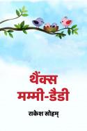 थैंक्स मम्मी-डैडी बुक राकेश सोहम् द्वारा प्रकाशित हिंदी में