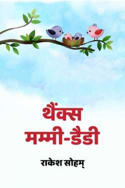 Thanks Mummy-Daddy by राकेश सोहम् in Hindi