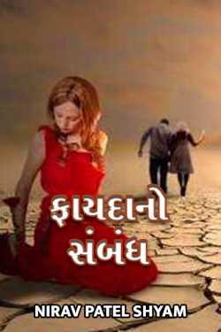 Faydano Sambandh by Nirav Patel SHYAM in Gujarati
