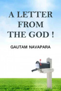 A letter from the God!!! by Gautam Navapara in English