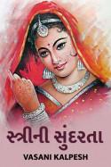 Vasani Kalpesh દ્વારા સ્ત્રીની સુંદરતા ગુજરાતીમાં