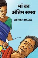 मां का अंतिम समय बुक Ashish Dalal द्वारा प्रकाशित हिंदी में