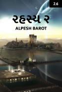 Alpesh Barot દ્વારા રહસ્ય - ૨.૬ ગુજરાતીમાં