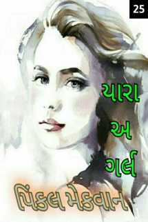 pinkal macwan દ્વારા યારા અ ગર્લ - 25 - છેલ્લો ભાગ ગુજરાતીમાં
