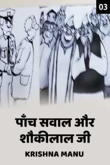 पाँच सवाल और शौकीलाल जी - 3 बुक Krishna manu द्वारा प्रकाशित हिंदी में