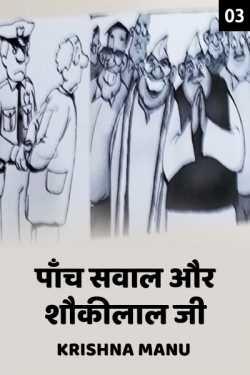 Panch sawal aur shaukilal ji - 3 by Krishna manu in Hindi