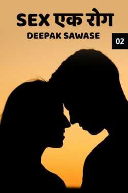 sex ek rog - 2 by Deepak Sawase in Marathi