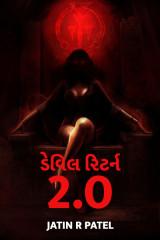 ડેવિલ રિટર્ન-2.0  by Jatin.R.patel in Gujarati