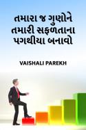 Vaishali Parekh દ્વારા તમારા જ ગુણોને તમારી સફળતાના પગથીયા બનાવો ગુજરાતીમાં