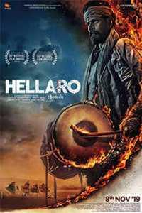 હેલ્લારો.... ફિલ્મ સમીક્ષા