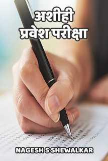 अशीही प्रवेश परीक्षा मराठीत Nagesh S Shewalkar
