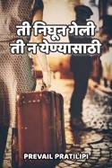 ती निघून गेली ती न येण्यासाठी...... मराठीत Prevail Pratilipi
