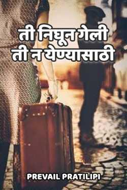 She left for forever by Prevail Pratilipi in Marathi
