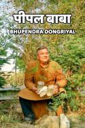 पीपल बाबा बुक Bhupendra Dongriyal द्वारा प्रकाशित हिंदी में