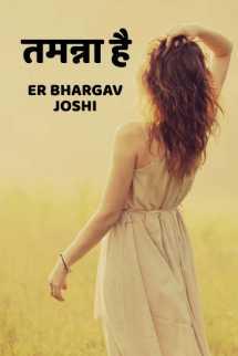 तमन्ना है बुक Er Bhargav Joshi द्वारा प्रकाशित हिंदी में