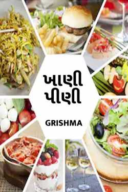 My Cooking by Grishma Parmar in Gujarati