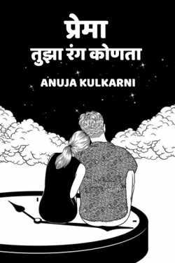 Prema tujha rang konta.. By Anuja Kulkarni in Marathi