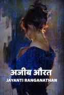 अजीब औरत बुक Jayanti Ranganathan द्वारा प्रकाशित हिंदी में