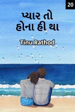 Pyar to hona hi tha - 20 - Last part by Tinu Rathod _તમન્ના_ in Gujarati