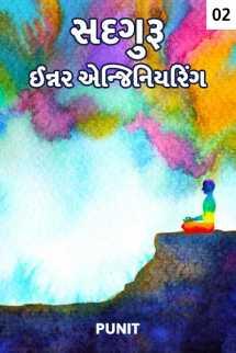 PUNIT દ્વારા સદગુરૂ - ઈન્નર એન્જિનિયરિંગ - ૨ (અંતિમ) ગુજરાતીમાં