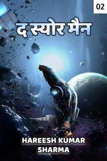 द स्योर मैन - पार्ट २ बुक Hareesh Kumar Sharma द्वारा प्रकाशित हिंदी में