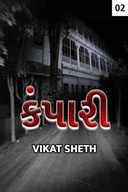 Kampari - 2 by VIKAT SHETH in Gujarati