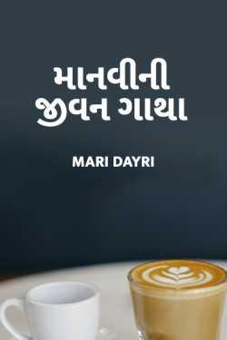 Manvini jivan gatha - 1 by Mari Dayri in Gujarati