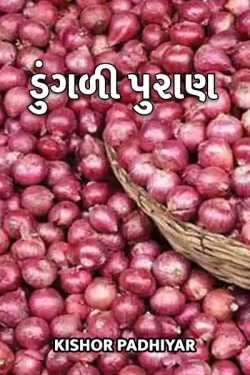 Dungadi puraan by Kishor Padhiyar in Gujarati