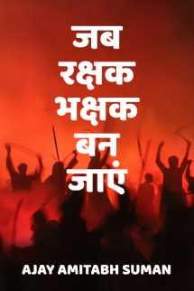 जब रक्षक भक्षक बन जाएं बुक Ajay Amitabh Suman द्वारा प्रकाशित हिंदी में