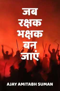 Jab rakshak bhakshak ban jaaye by Ajay Amitabh Suman in Hindi