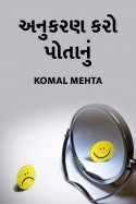 Komal Mehta દ્વારા અનુકરણ કરો પોતાનું ગુજરાતીમાં