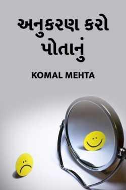 Anukaran karo potanu by Komal Mehta in Gujarati