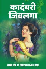कादंबरी - जिवलगा ..  by Arun V Deshpande in Marathi