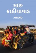 Anand દ્વારા મારુ કાઠીયાવાડ - 1 ગુજરાતીમાં