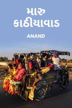 Maru kathiyavad - 1 by Anand in Gujarati