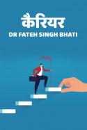 कैरियर बुक Dr Fateh Singh Bhati द्वारा प्रकाशित हिंदी में
